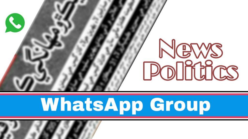 News & politics whatsapp group link